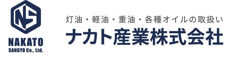 取扱商品 | 和歌山県紀南で燃料配達、パトロール給油は、ナカト産業へ